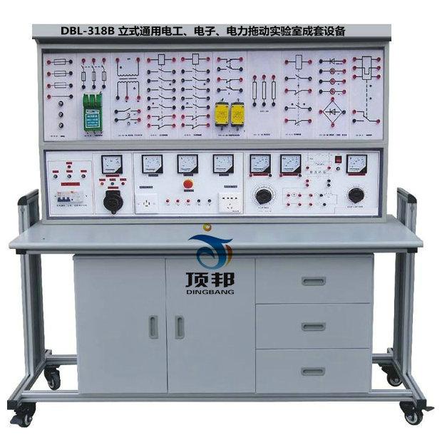 立式通用电工.电子.电力拖动实验室成套设备