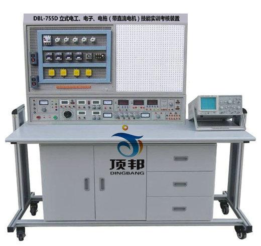 立式电工.电子.电拖(带直流)实验与技能考核