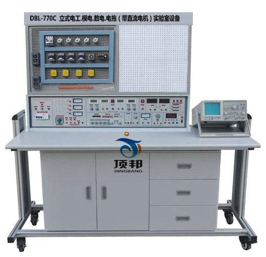 立式电工.模电.数电.电拖(带直流电机)