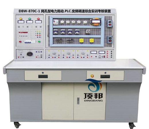 网孔型电力拖动PLC变频调速综合实训考核装置