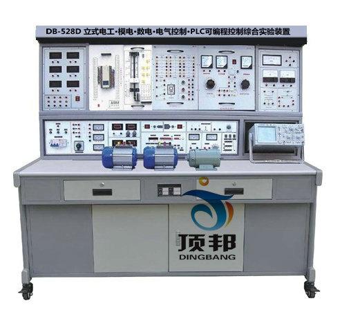 立式电工模电数电•电气•PLC可编程实验装置