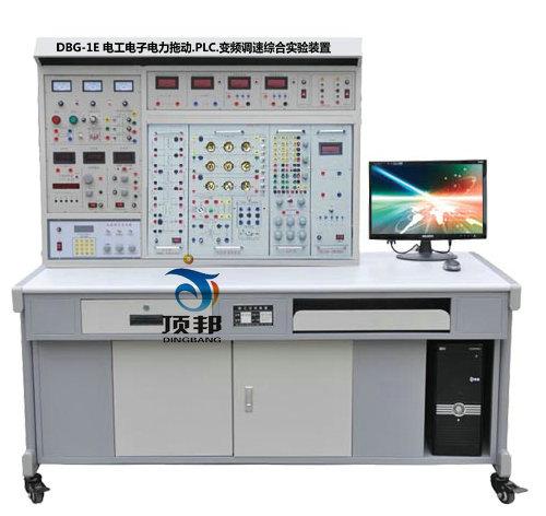 电工电子电力拖动.PLC.变频综合实验装置