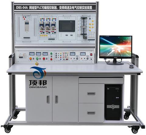 网络型可编程PLC.变频调速及电气控制实验装置