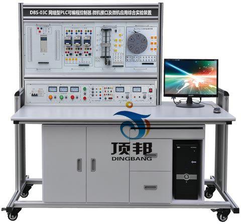 网络型PLC可编程.微机接口.应用综合实验装置