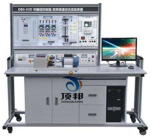 可编程控制器.变频调速实验装置(网络型)