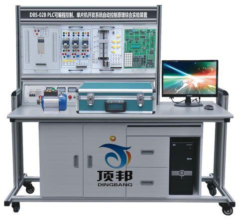 PLC可编程.单片机.自动控制原理综合实验装置