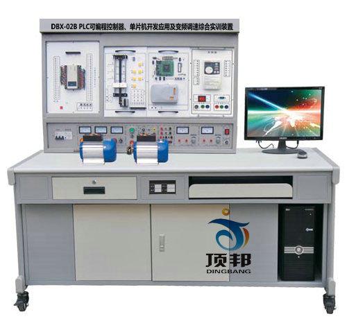 PLC可编程.单片机及变频调速实训装置