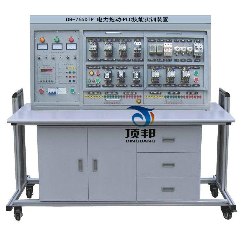 电力拖动•PLC技能实训装置