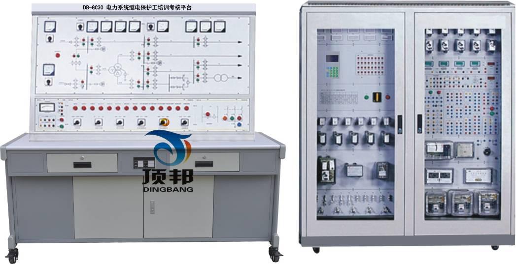电力系统继电保护工培训考核台