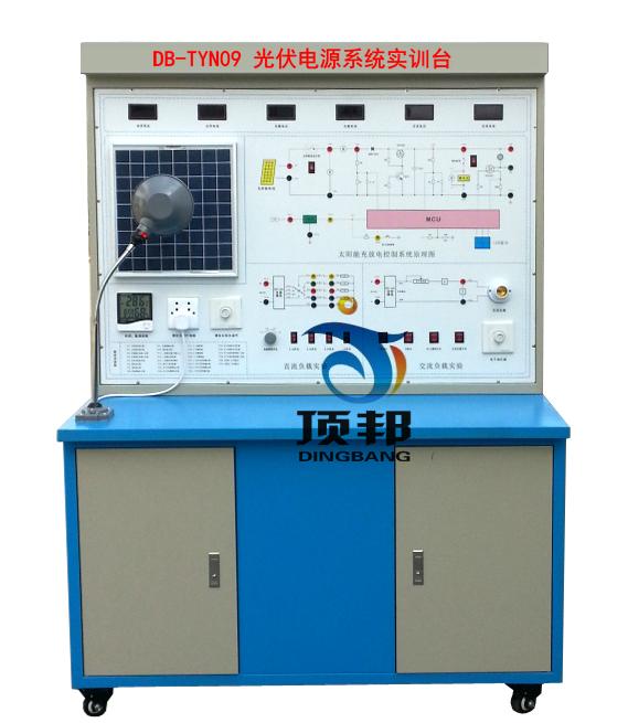 光伏电源系统实训台