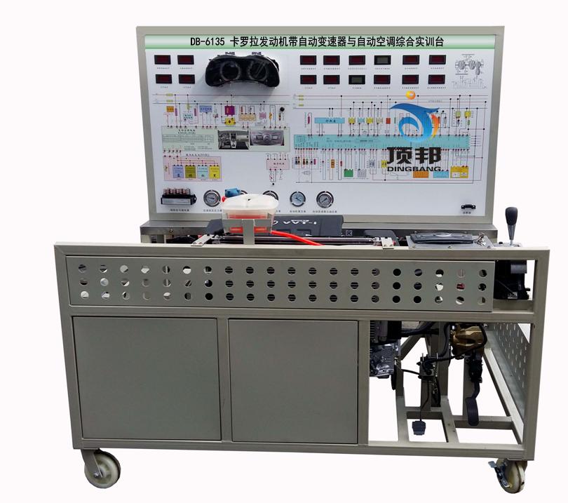 卡罗拉发动机带自动变速器与自动空调综合实训台