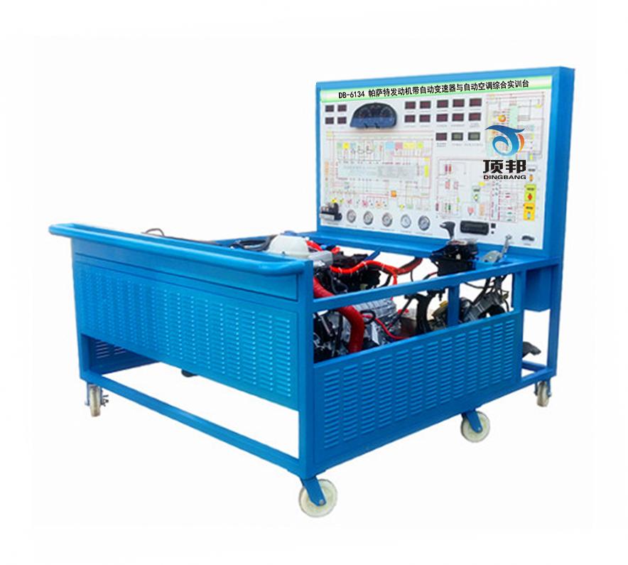 帕萨特发动机带自动变速器与自动空调综合实训台