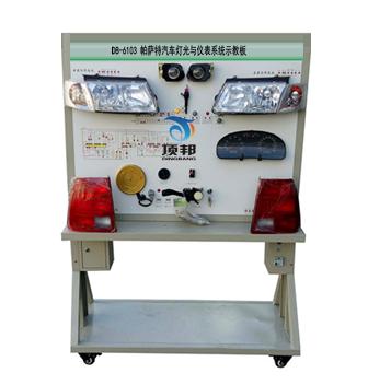帕萨特汽车灯光与仪表系统示教板