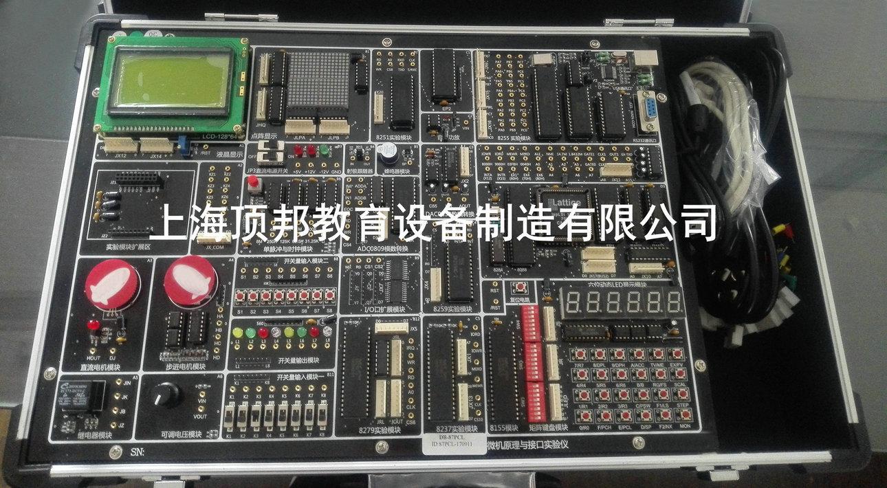 微机原理及接口技术实验箱