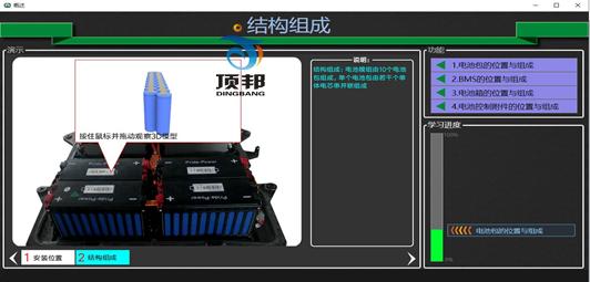 纯电动汽车动力电池教学软件