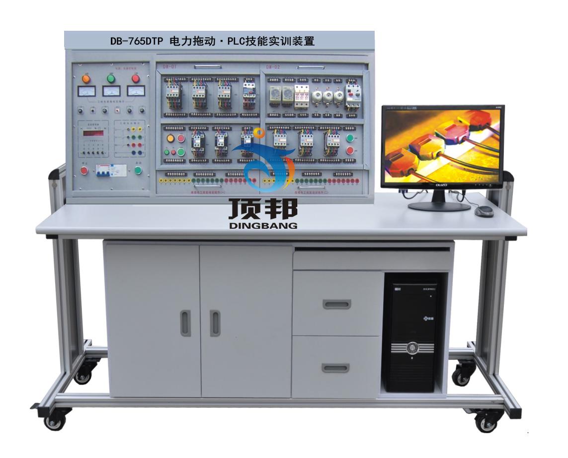电力拖动PLC技能实训装置