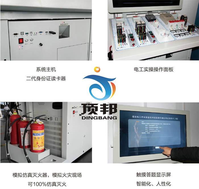 低压电工作业实训设备