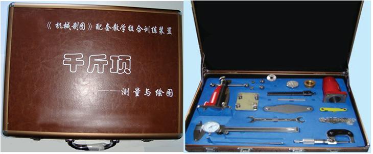 《千斤顶》实测绘图组合训练装置(综合训练型)(图1)