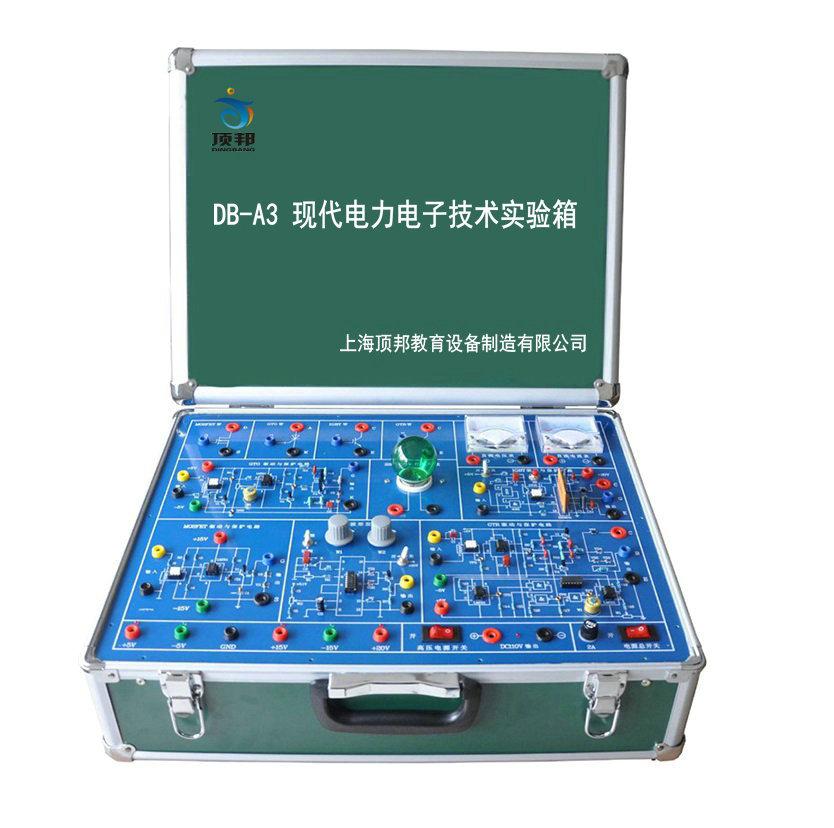 现代电力电子技术实验箱